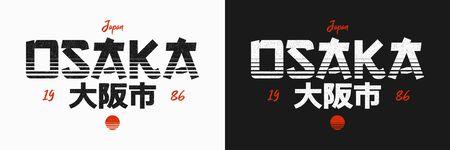 Osaka, Japan vintage t-shirt with grunge. Apparel design with inscription in Japanese with the translation: Osaka City. Vector illustration. Stock Illustratie