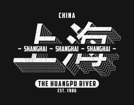 Shanghai, China typography graphics for slogan t-shirt. Tee shirt print with grunge and inscription in Chinese with the translation: Shanghai. Vector illustration. 일러스트