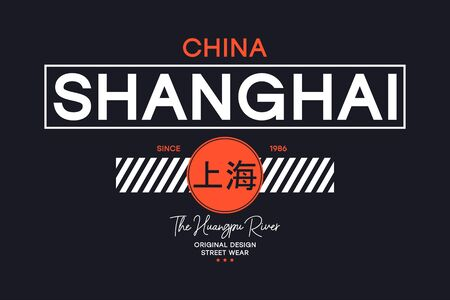 Shanghai, China t-shirt design. Typography graphics for tee shirt with inscription in Chinese with the translation: Shanghai. Vector illustration.