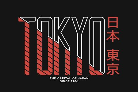 Tokyo, Japan apparel and t-shirt trendy design. Typography graphics print with inscription in Japanese with the translation: Japan, Tokyo. Vector illustration.