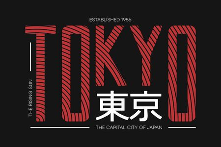 Tokyo the capital of Japan t-shirt design with rising sun. Apparel print. Typography graphics with inscription in Japanese with the translation: Japan, Tokyo. Vector illustration.