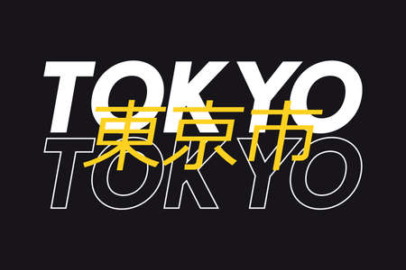 Tokyo, Japan typography graphics for t-shirt. Modern tee shirt print, apparel design with inscription in Japanese - Tokyo city. Vector. Vettoriali