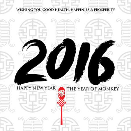 chinese calligraphy character: 2016 Chinese New Year Greeting Card Illustration