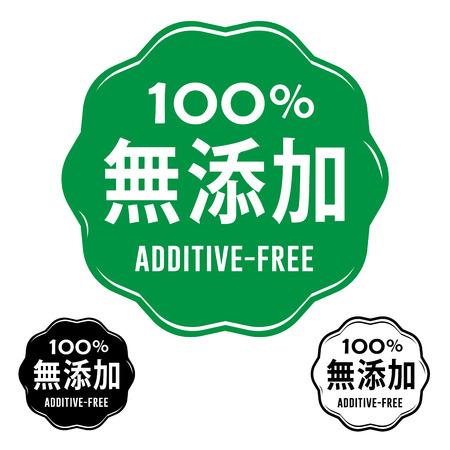 preservative: Japanese Ingls Additive Free Seal