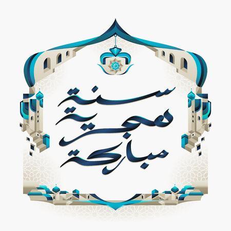 islamic hijri new year greeting template. blue version. Иллюстрация
