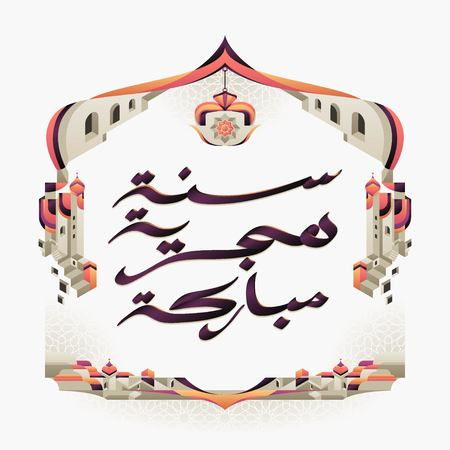 islamic hijri new year greeting template. orange version.