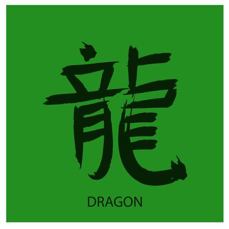 chinesse: Chinesse zodiac dragon brush caligraphic Illustration