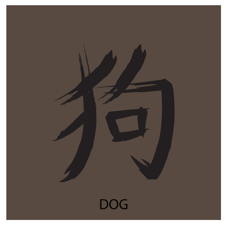 chinesse: Chinesse zodiac dog brush caligraphic Illustration