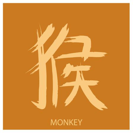 chinesse: Chinesse zodiac monkey brush caligraphic Illustration