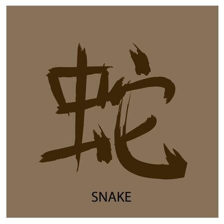 chinesse: Chinesse zodiac snake brush caligraphic