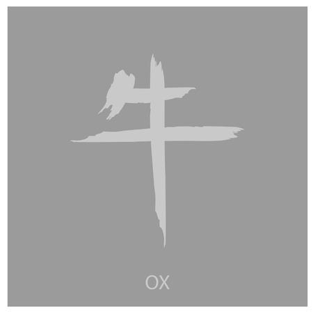 chinesse: Chinesse zodiac ox brush caligraphic