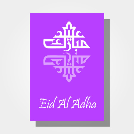 Happy eid mubarak design illustration of eid al adha poster Illustration