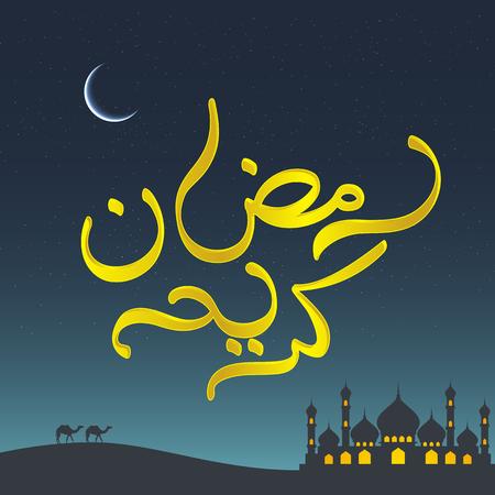 Ramadan Kareem islamic vector illustration, greeting design mosque dome, arabic pattern with lantern and calligraphy
