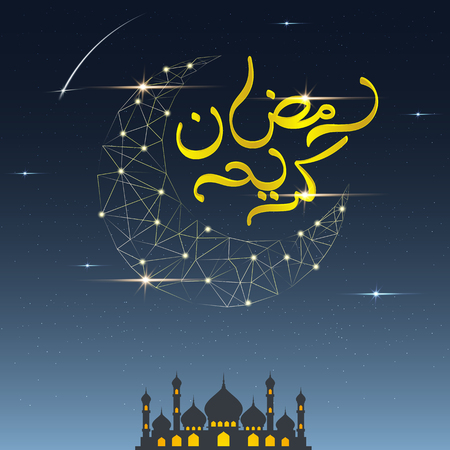 Ramadan Kareem islamic vector illustration, greeting design mosque dome, arabic pattern with lantern and calligraphy Archivio Fotografico - 100787936