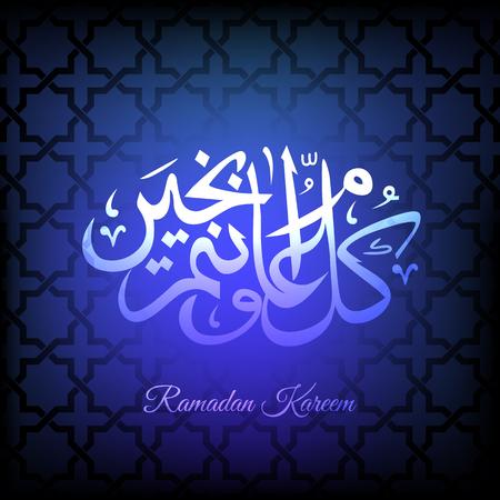 Ramadan Kareem islamic vector illustration, greeting design mosque dome, arabic pattern with lantern and calligraphy Archivio Fotografico - 101093336