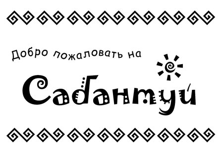 Russian lettering of Welcome to Sabantuy in black isolated on white background decorated with ornament and sun for national bashkir and tatar summer festival, advertisement, decoration, poster