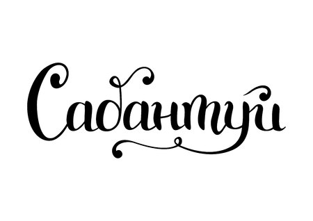 Handwritten calligraphy lettering of Sabantuy in cyrillic in black isolated on white background for national bashkir and tatar summer festival, advertisement