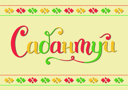 Handwritten calligraphy lettering of Sabantuy in cyrillic with colorful letters on yellow background decorated with ornament for national bashkir and tatar summer festival, advertisement, poster