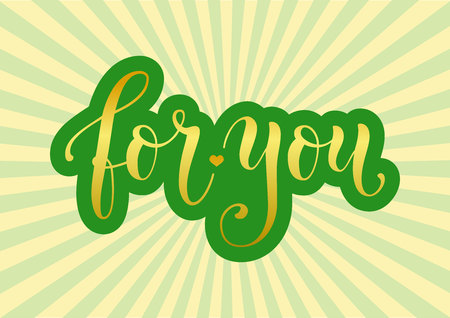 Modern calligraphy lettering of For you in golden with green outline on background decorated with rays for decoration, poster, certificate, postcard, greeting card, gift tag, present, holidays Иллюстрация