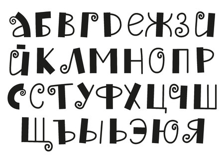 Decorative cyrillic alphabet with swirls in black isolated on white background for cyrillic text, inscription, greeting, typography, title, design, russian lettering, children
