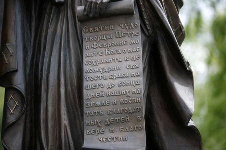 generosidad: Monumento de los Santos Pedro y Fevronia