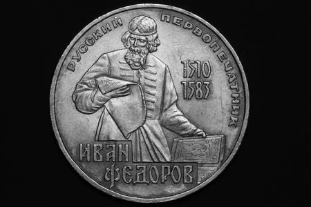 jubilee: jubilee ruble coin Stock Photo