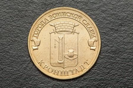 commemorative: commemorative coin ten rubles Stock Photo