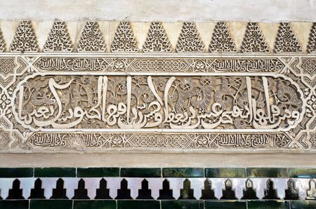 portico: Detail of the decorative bas-relief on the walls of the north portico in the Court of the Myrtles, in The Alhambra, Granada, Spain Editorial