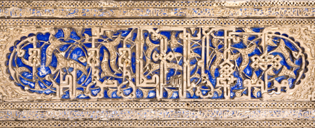alcazar: Detail of mudejar perfection in the combination of plant motifs and Arabic inscriptions, Alcazar of Seville, Spain