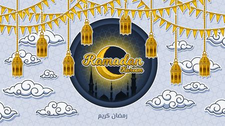 Islamic Background Banner Design, Ramadan Kareem in Golden 3D Word on The Crescent Moon and Silhouette of The Prophets Mosque with Festival Flags, Lantern and Clouds Elements, Vector Illustration.
