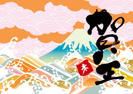 newyears: Fuji of Japan