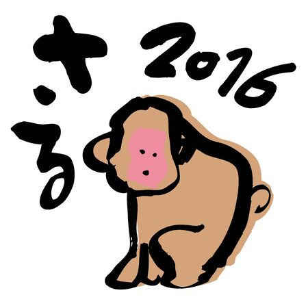 new years: New Years card of characters 2016