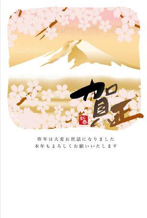 Fuji greeting card Illustration