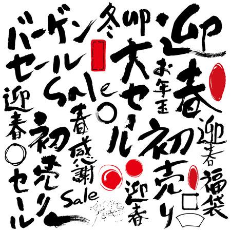日本の新年の文字