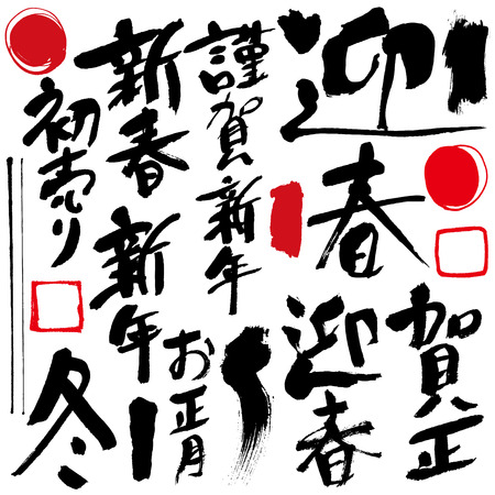 bargaining: Character of Japanese New Year