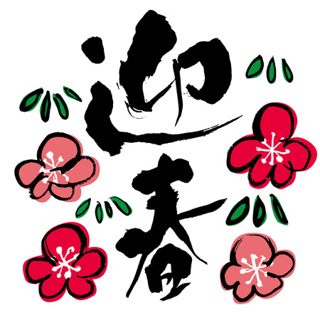 Character of Japanese New Year
