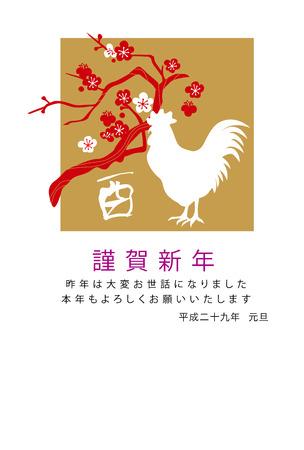 new years: New Years card 2017