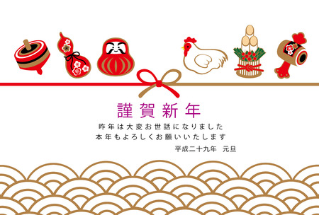 new plant: New Years card 2017  It is written New Years cards and auspicious words in Japanese. Illustration