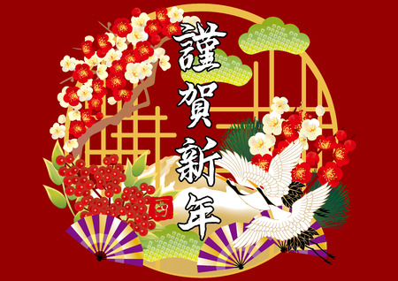 elebration: Illustration of New years Cards in JapanJapanese New Years New Years Word is written