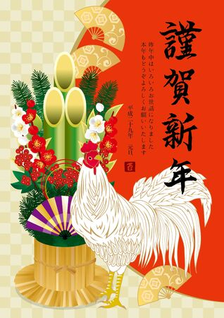 kadomatsu: Japanese Rooster Years New Years card material and Brush used for New Years Day in Japan is written Illustration