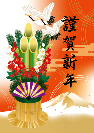 kadomatsu: Japanese greeting card material (Adomatsu and Mt. Fuji) and The brush character used for Japanese New Year is written Illustration