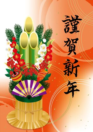 japanese new year: Japanese greeting card material (Adomatsu and handwritten circle) and The brush character used for Japanese New Year is written