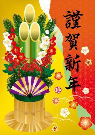 kadomatsu: Japanese New Years card material (Kadomatsu and ornate plum) and The brush character used for Japanese New Year is written Illustration