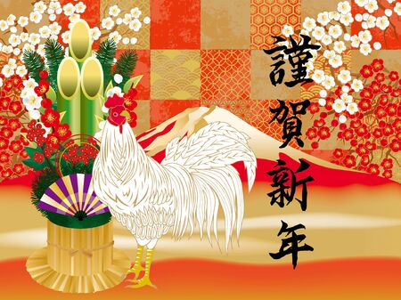 kadomatsu: 2017 Year of the Rooster Year of the Year and (The letter of the New Year is celebrated in Japanese)