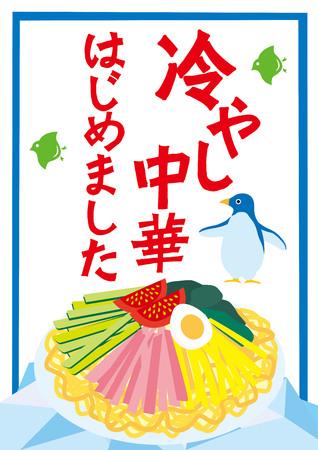 それは冷たい中国ポスターです。