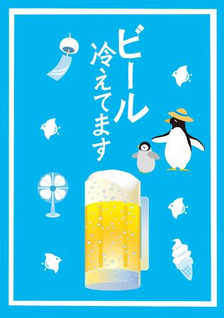 ale: Illustration of beer Illustration