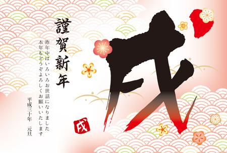 2018 년에 일본 새 학년 카드 (새해의 편지가 쓰여짐)