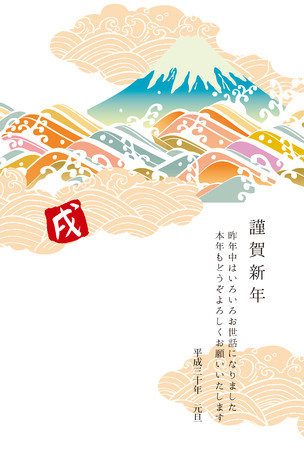 Postcard of Mt. Fuji in Japan in 2018 (letters of New Year are written)