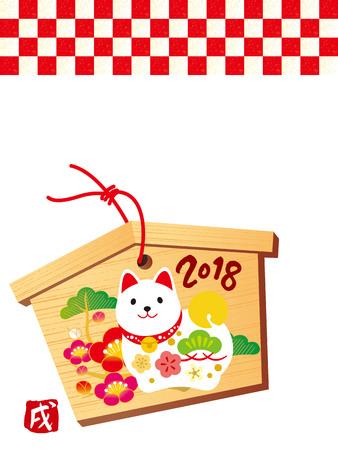 2018 년 새해 카드 (새해 편지가 쓰여짐)