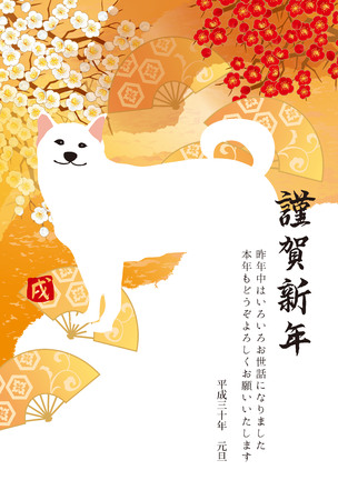New Year's cards in 2018 (letters of New Year are written)